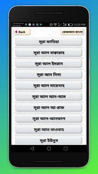 কোরআন শরীফের বাংলা অনুবাদ - Al Quran screenshot 9
