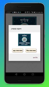 কোরআন শরীফের বাংলা অনুবাদ - Al Quran screenshot 11