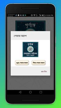 কোরআন শরীফের বাংলা অনুবাদ - Al Quran screenshot 3