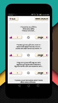 মন ভাল রাখার এসএমএস screenshot 14