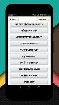 মন ভাল রাখার এসএমএস screenshot 15
