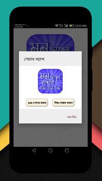 মন ভাল রাখার এসএমএস screenshot 17