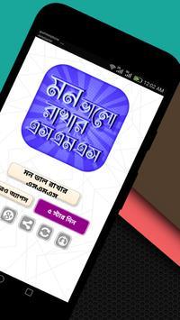 মন ভাল রাখার এসএমএস screenshot 12