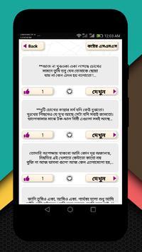 মন ভাল রাখার এসএমএস screenshot 13