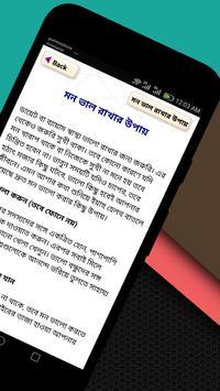 মন ভাল রাখার এসএমএস screenshot 3