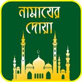 নামাযের সূরা ও দোয়া - Namazer sura in Bangla icon