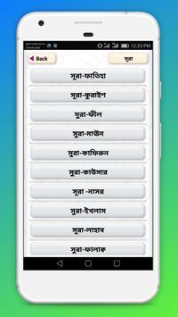 নামাযের সূরা ও দোয়া - Namazer sura in Bangla screenshot 7