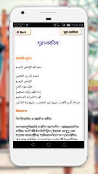 নামাযের সূরা ও দোয়া - Namazer sura in Bangla screenshot 9