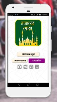 নামাযের সূরা ও দোয়া - Namazer sura in Bangla poster