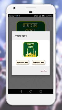 নামাযের সূরা ও দোয়া - Namazer sura in Bangla screenshot 17