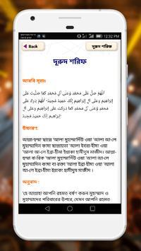 নামাযের সূরা ও দোয়া - Namazer sura in Bangla screenshot 16