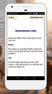 নামাযের সূরা ও দোয়া - Namazer sura in Bangla screenshot 2