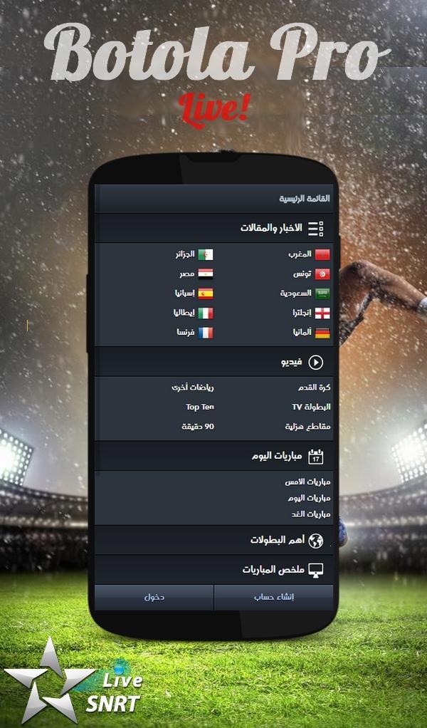 Arriadia L Actualité Marocaine En Direct For Android Apk Download