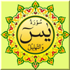 Surat Yasin, Tahlil dan Do'a أيقونة