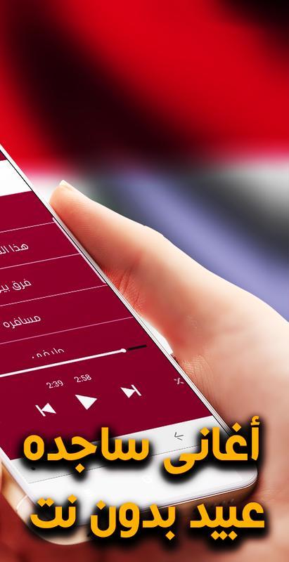 ساجده عبيد ردح عراقي 2019 For Android Apk Download