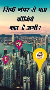Mobile Number Location Finder poster