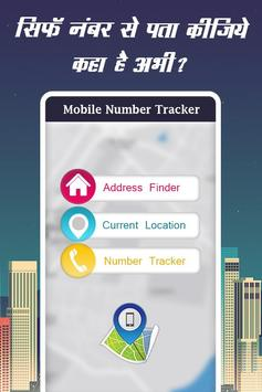Mobile Number Location Finder screenshot 1
