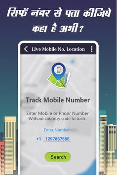 Mobile Number Location Finder screenshot 2
