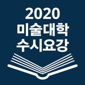 2020 미술대학 수시요강 icon