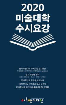 2020 미술대학 수시요강 poster