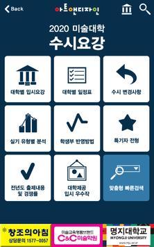 2020 미술대학 수시요강 screenshot 1