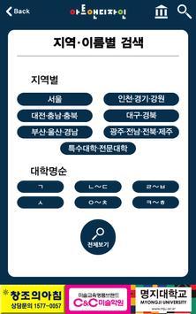2020 미술대학 수시요강 screenshot 2
