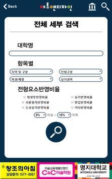 2020 미술대학 수시요강 screenshot 4