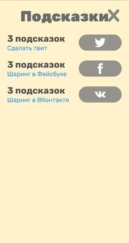 Игра в слова screenshot 3