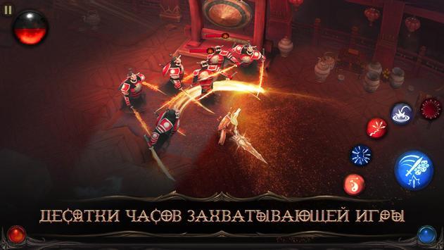 Blade Bound: Darkness Hack'n'Slash РПГ Action RPG скриншот 1