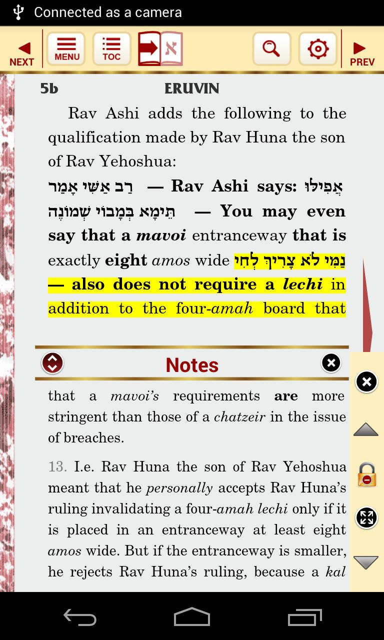 ArtScroll for Android - APK Download