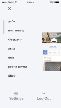 שאול טפטים poster