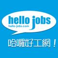hello-jobs.com 澳門哈囉好工網 搵工App