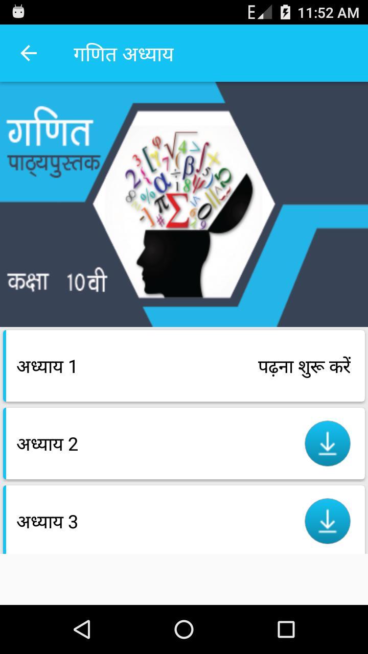 NCERT 10th Maths [ Hindi Medium ] for Android - APK Download