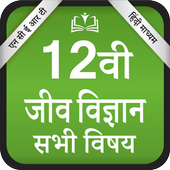 NCERT Class 12th PCB All Books Hindi Medium icon