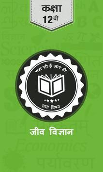 NCERT Class 12th PCB All Books Hindi Medium poster