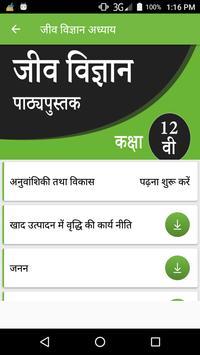NCERT Class 12th PCB All Books Hindi Medium screenshot 2