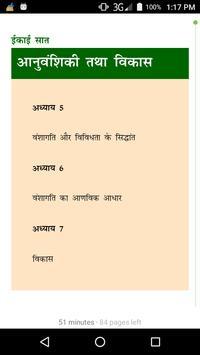 NCERT Class 12th PCB All Books Hindi Medium screenshot 3