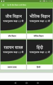 NCERT Class 12th PCB All Books Hindi Medium screenshot 4