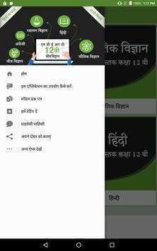 NCERT Class 12th PCB All Books Hindi Medium screenshot 5
