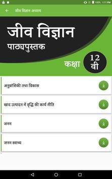 NCERT Class 12th PCB All Books Hindi Medium screenshot 6