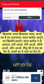 Happy New Year 2020 Shayari and Wishes capture d'écran 4