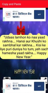 Happy New Year 2020 Shayari and Wishes capture d'écran 2