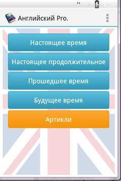 Полиглот Pro. Английский язык. poster