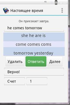 Полиглот Pro. Английский язык. screenshot 1