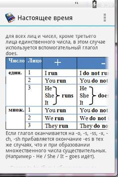 Полиглот Pro. Английский язык. screenshot 2