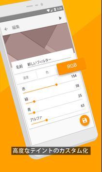 ブルーライト軽減フィルター・ナイトモード 偏頭痛用・アプリ スクリーンショット 4