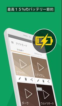 ブルーライト軽減フィルター・ナイトモード 偏頭痛用・アプリ スクリーンショット 6