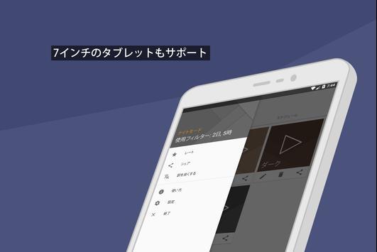 ブルーライト軽減フィルター・ナイトモード 偏頭痛用・アプリ スクリーンショット 9