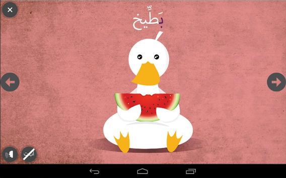 قصص عصافير: قصص أطفال تصوير الشاشة 16