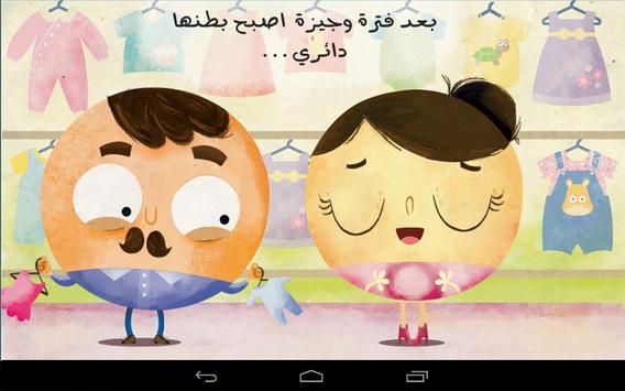 قصص عصافير: قصص أطفال تصوير الشاشة 18